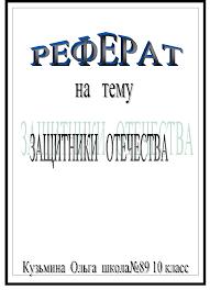 Защитники отечества Рефераты ru Защитники отечества