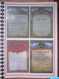 Портфолио второй младшей группы Воспитателям детских садов  д раздел Наши достижения в этом разделе размещаются грамоты дипломы за участие в праздниках мероприятиях конкурсах отзывы родителей о группе