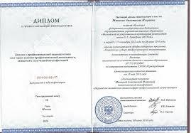 Диплом о профессиональной переподготовке перевод Чтобы сэкономить время вы рассчитываете купить диплом Саратов в таком случае для вас
