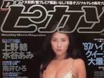 吉永千夏の最新おっぱい画像(19)