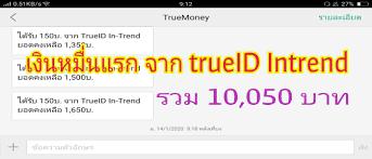 รับเงินหมื่นแรก จาก TrueID In-Trend