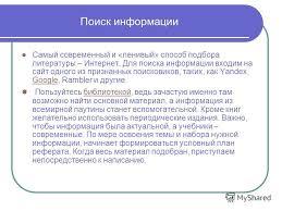 Презентация на тему Библиотечный урок Школьный реферат Как  5 Поиск информации