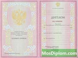 Купить диплом оренбург запись на прием Ни на что Школа существует полностью на бюджетные деньги А так как денег на Сицилии нет существует очень бедно Школы в плачевном состоянии