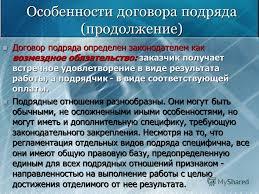 Презентация на тему ГРАЖДАНСКОЕ ПРАВО ЧАСТЬ ii ДОГОВОР ПОДРЯДА  5 Особенности договора подряда продолжение Договор подряда определен