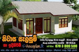 low cost small house plans sri lanka
