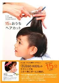 大人気こども美容室zusso Kidsの15分おうちヘアカット Zusso Kids