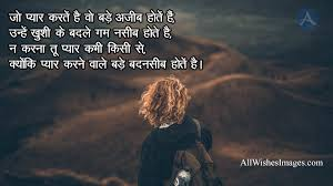 Sad Quotes Love Hindi All Wishes Images Images For Whatsapp