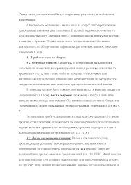 Реферат на тему Уголовный процесс docsity Банк Рефератов Это только предварительный просмотр