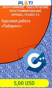Курсовая работа Лабиринт Программное обеспечение  Курсовая работа Лабиринт Программное обеспечение Программирование opengl directx