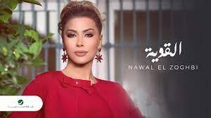 Nawal El Zoghbi … EL Aweya - 2020 | نوال الزغبي … القوية - بالكلمات -  YouTube