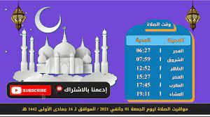 أوقات الصلاة في الجزائر 2021 / موقيت الصلاة في ولايات الجزائر 2021 / وقت  الصلاة في جزائر 2021/01/01 - YouTube