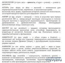 Культурология Сайт для студентов МИСиС и других вузов  Словарь по культурологии