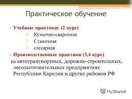 Презентация на тему Основная профессиональная программа по  4 Практическое обучение Учебные практики