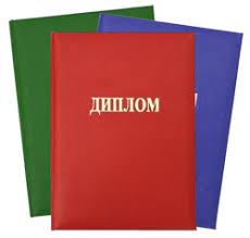 Твердый переплет дипломов Москва Печать дипломов Прошить диплом  Твердый переплет диплома в Москве
