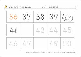数字の練習プリント1から50無料 キッズステップ
