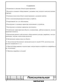 отчёт по производственной практике электроснабжение Отчет по практике Электроснабжение промышленных предприятий Отчет по практике производственной электроснабжение участка Отчты по производственной