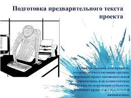 Презентация на тему РЕФЕРАТ по дисциплине Правовое  9 Подготовка предварительного