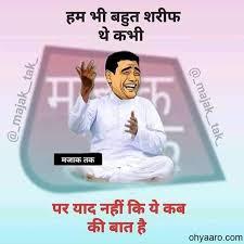 whatsapp funny jokes in hindi 2019 oh