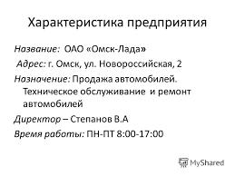 Презентация на тему Отчёт по производственной практике Для  3 Характеристика предприятия