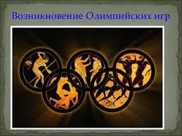 Урок презентация Возникновение Олимпийских игр  Презентация к уроку