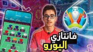 How To Play Euro 2020 Fantasy Football كيف تلعب فانتازي اليورو ـ - YouTube