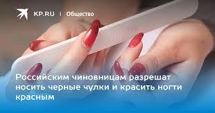 Российским чиновницам разрешат носить черные <b>чулки</b> и ...