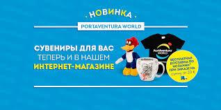 Откройте для себя интернет-магазин PortAventura <b>World</b>