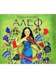 Книга <b>Алеф</b>. <b>Пауло Коэльо</b> - LibreBook.ru