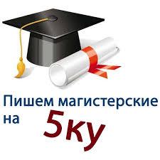Заказать магистерскую работу Магистерские диссертации на заказ  заказать магистерскую работу в компании na5ku