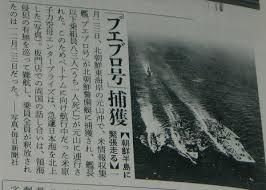 「1968年 - プエブロ号事件」の画像検索結果