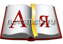 Термины сметчика используемые в сметном деле и строительстве  Сметная литература Словарь сметчика