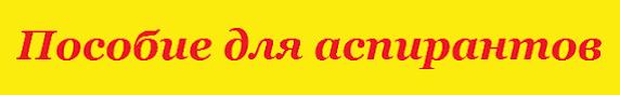 Пособие phd в России Вышло учебно методическое пособие Практические советы по написанию диссертации для аспирантов и соискателей ученых степеней кандидата и доктора наук