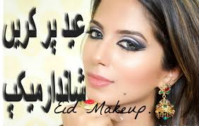 how to apply makeup eid makeup beauty tips in urdu hindi video عید پر میک اپ خود کریں