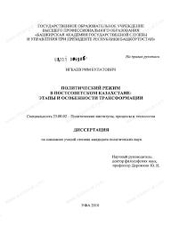 Политико государственный режим курсовая achinskavto Политико государственный режим курсовая файлом