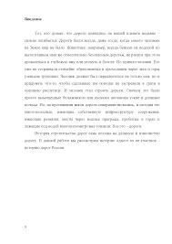 Реферат на тему Дороги в Киевской Руси docsity Банк Рефератов Это только предварительный просмотр