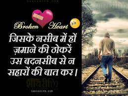hindi sad shayari best sad status new