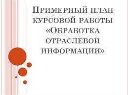Обработка отраслевой информации презентация онлайн Примерный план курсовой работы Обработка отраслевой информации
