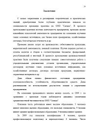 Декан НН Отчет по преддипломной практике в ООО Сильва r   Отчет по преддипломной практике в ООО Сильва Страница 24