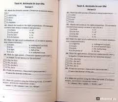 из для Контрольно измерительные материалы Английский язык  Пятнадцатая иллюстрация к книге Контрольно измерительные материалы Английский язык 6 класс ФГОС