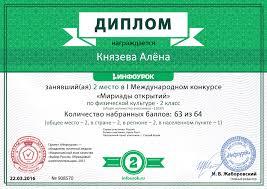 infourok ru jpg Диплом ii степени