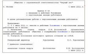 Организация работы с персональными данными Образец приказа