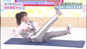 ゲッタマン 体操 世界 一 受け たい 授業
