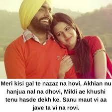 punjabi love shayari hindi me