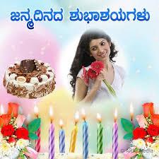 kannada birthday photo frames greetings poster kannada birthday photo frames greetings screenshot 1
