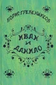 "Книга: ""<b>Иван и</b> Данило"" - Борис <b>Гребенщиков</b>. Купить книгу ..."