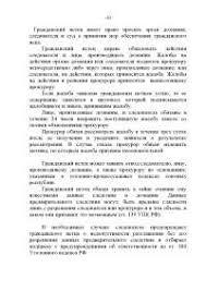 Гражданский истец реферат docsity Банк Рефератов Реферат на тему Гражданский истец