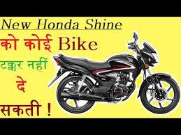 new honda shine bs4 shine 2017 automobile guruji