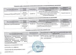 Приказы об отказе ВАК Дополнительная информация к приказу Минобрнауки России от 22 07 2016 № 1024 нк
