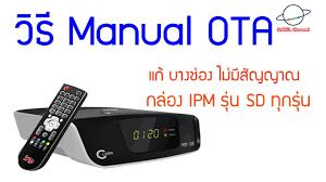 ไม่มีสัญญาณ วิธี Manual OTA ระบบ KU-Band(จานเล็ก)กล่อง IPM รุ่น SD ทุกรุ่น  801, clear,up [ EP. 181 ] - YouTube