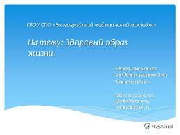 Презентация на тему ГБОУ СПО Волгоградский медицинский колледж  1 ГБОУ СПО Волгоградский медицинский колледж На тему Здоровый образ жизни